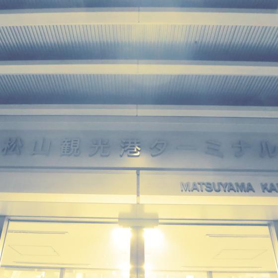 松山観光港 - 02.jpg